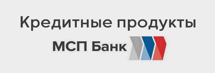 """Кредитные продукты ОАО """"МСП Банк"""""""