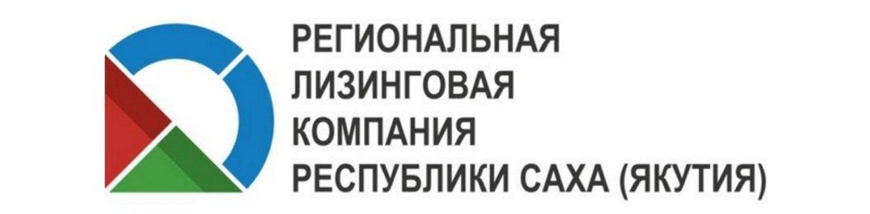 """Региональная лизинговая компания """"Якутия"""""""