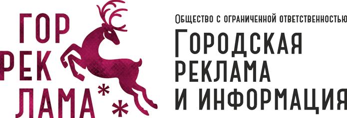 Горреклама лого 2